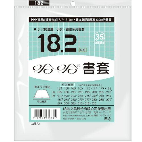 【哈哈 書套】  BC182 哈哈書套/書衣 高183x寬300mm (11張入)
