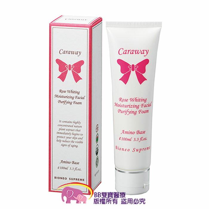 BIONEO德國百妮 Caraway花薈簍子 -花語嫩白胺基酸洗面乳