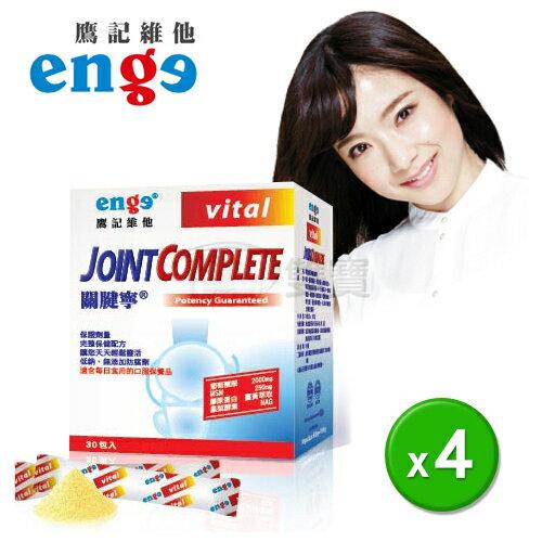 enge 鷹記維他 關腱寧 - 膠原蛋白+葡萄糖胺+軟骨素 30包/盒 * 4盒