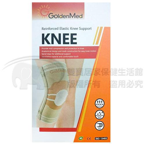 護膝 GoldenMed 針織軟鐵護膝 GO~7006
