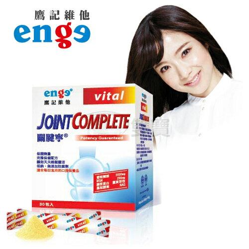 enge 鷹記維他 關腱寧 - 膠原蛋白+葡萄糖胺+軟骨素 30包/盒