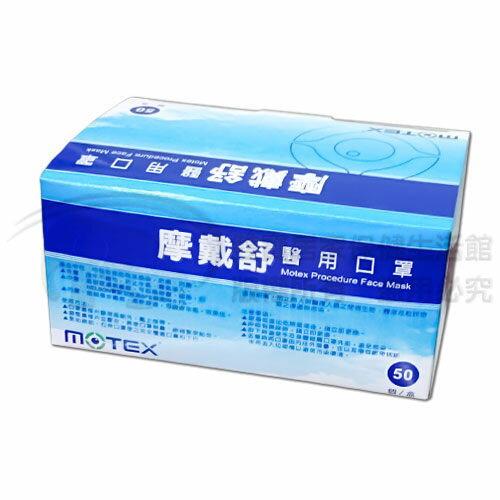 口罩 MOTEX摩戴舒平面醫用口罩-耳掛式 (一盒/50片裝)
