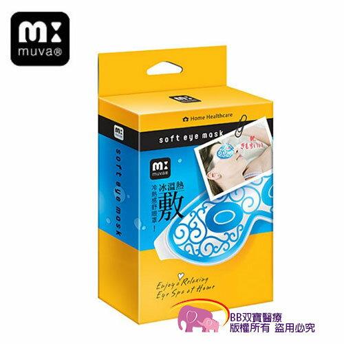 眼罩 MUVA SA3001 冷熱感舒眼罩