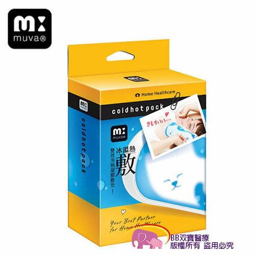 冷熱敷墊 MUVA SA3002 雙效冷熱敷墊
