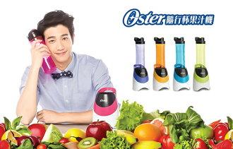 美國OSTER隨行杯果汁機BLSTPB(蜜桃粉)