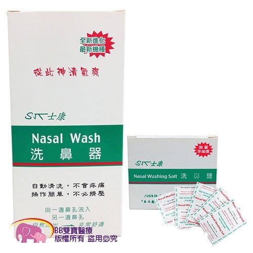士康 洗鼻器 Nasal Wash士康洗鼻器+洗鼻鹽 組合