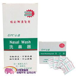Nasal Wash士康洗鼻器 鼻鹽 組合