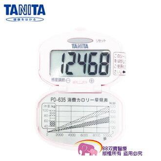計步器 TANITA塔尼達 PD-635(粉色)