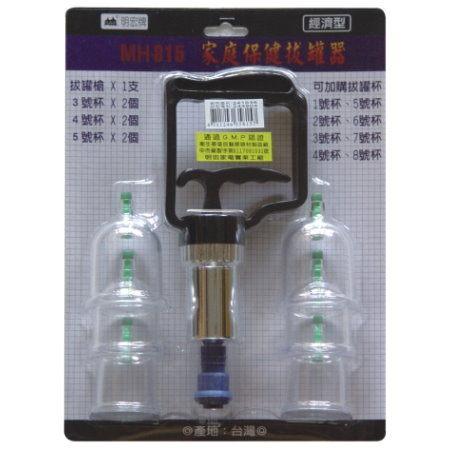 明宏家庭保健拔罐器(經濟型)MH-815