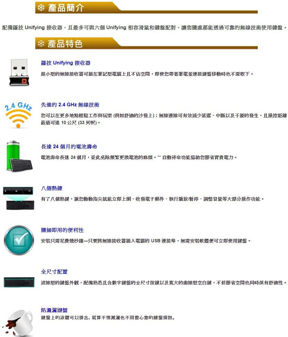 【宏華資訊廣場】Logitech羅技 - K270 無線鍵盤