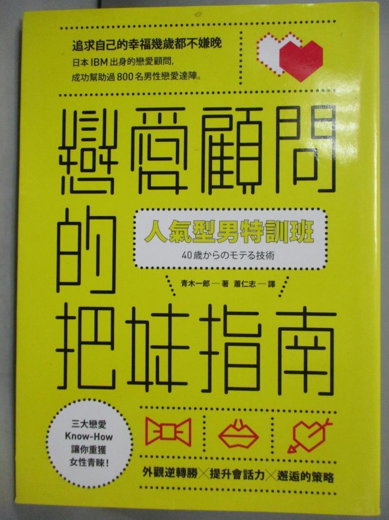 【書寶 書T3/兩性關係_MFR】 型男特訓班:戀愛顧問的把妹指南_蕭仁志 青木一郎