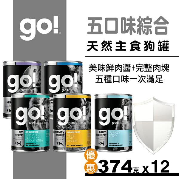 SofyDOG:【降↘95折】Go!天然主食狗罐五口味混一箱(374g12罐)