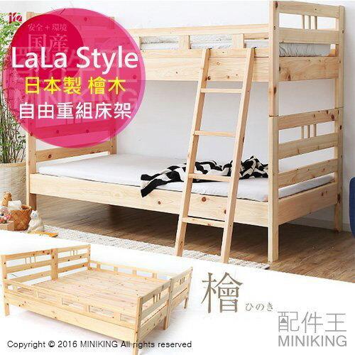免運 代購 日本製 檜木 實木 上下舖 兒童床 成人可用 雙人床架 自由重組 組合式 床架