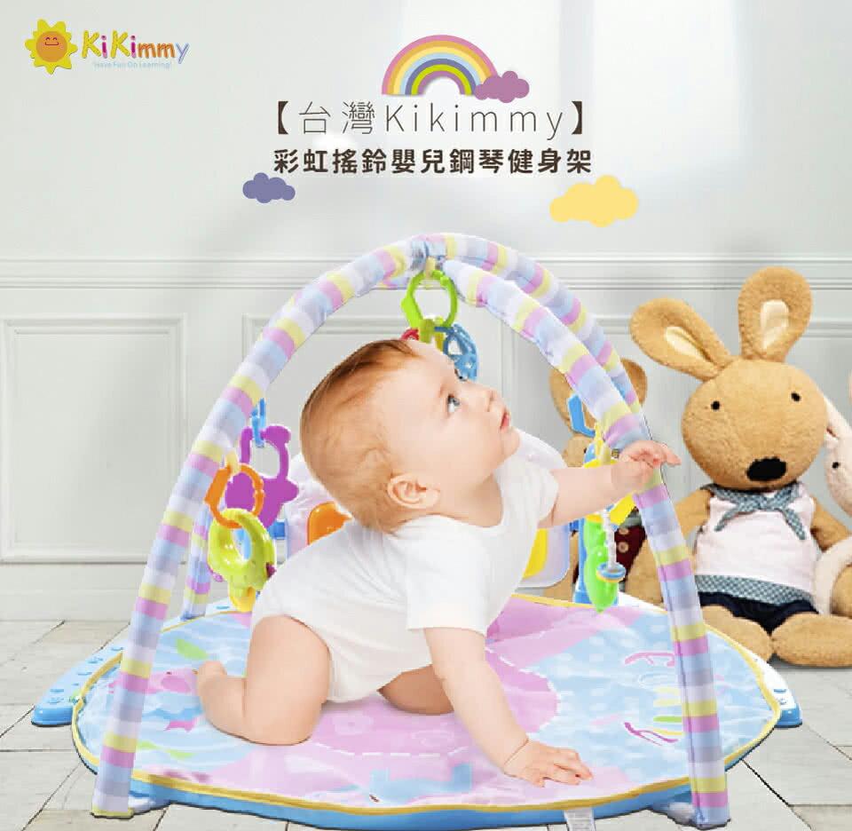 kikimmy 加大版彩紅搖鈴嬰兒鋼琴健身架K706【德芳保健藥妝】 2