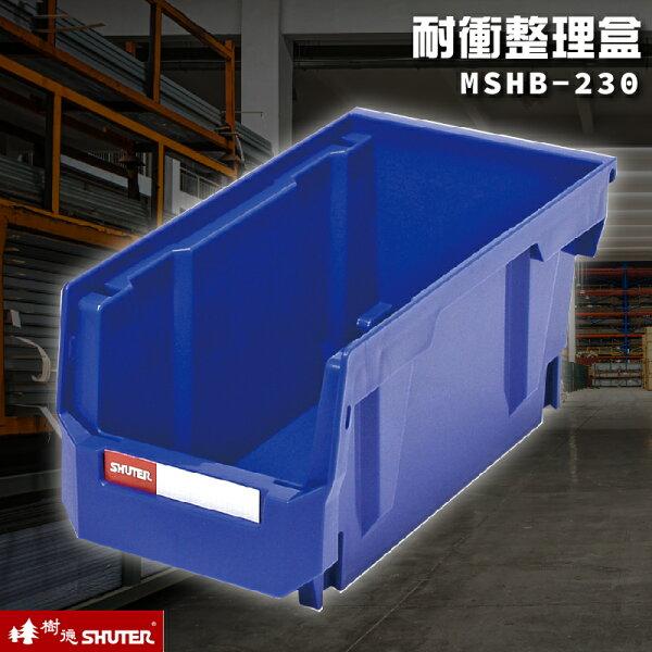 【超值精選零件櫃】MS-HB230耐衝整理盒工業效率車零件櫃工具車快取車工廠車行車庫零件收藏箱必備