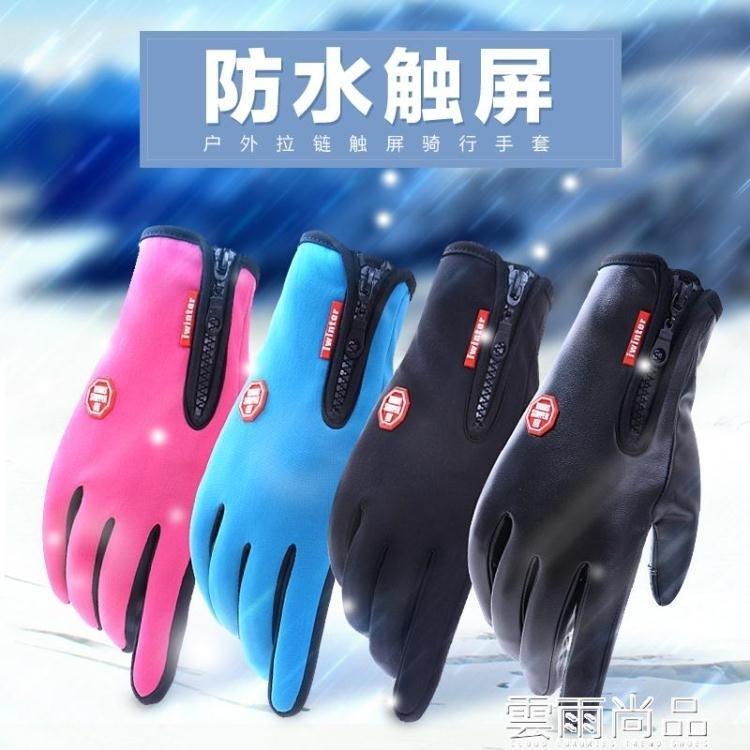 騎車手套男士防寒防風防水保暖摩托車戶外全指冬季觸屏騎行手套女