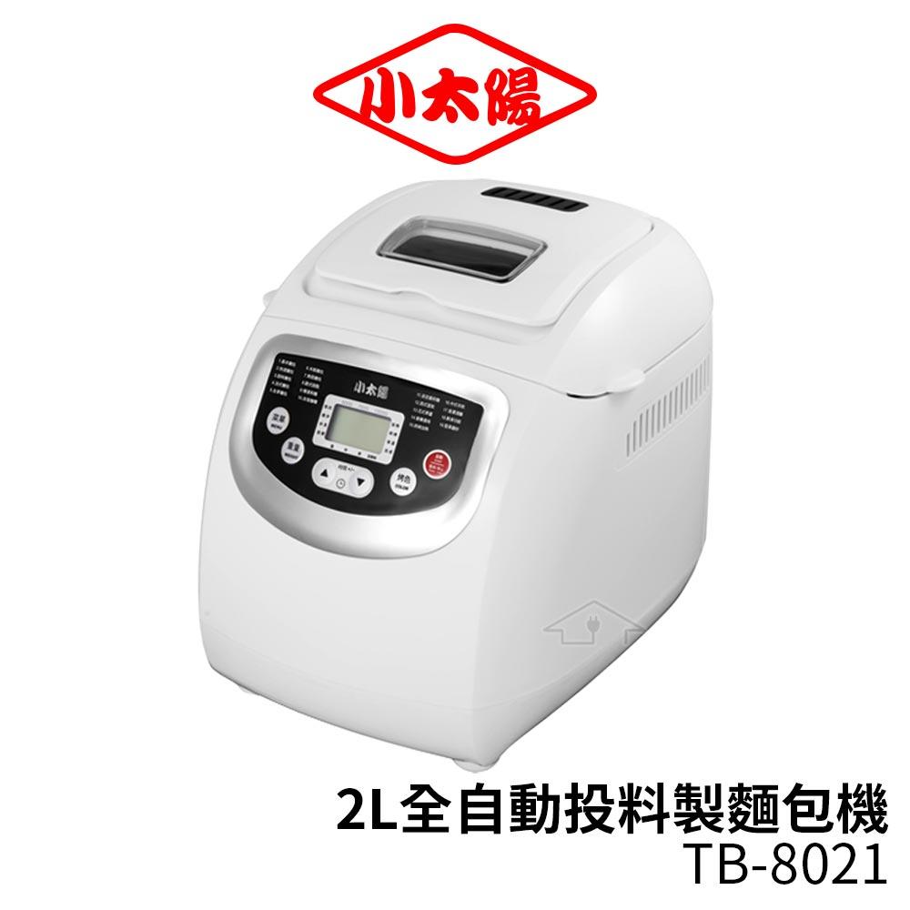 小太陽 2L全自動投料製 麵包機TB-8021