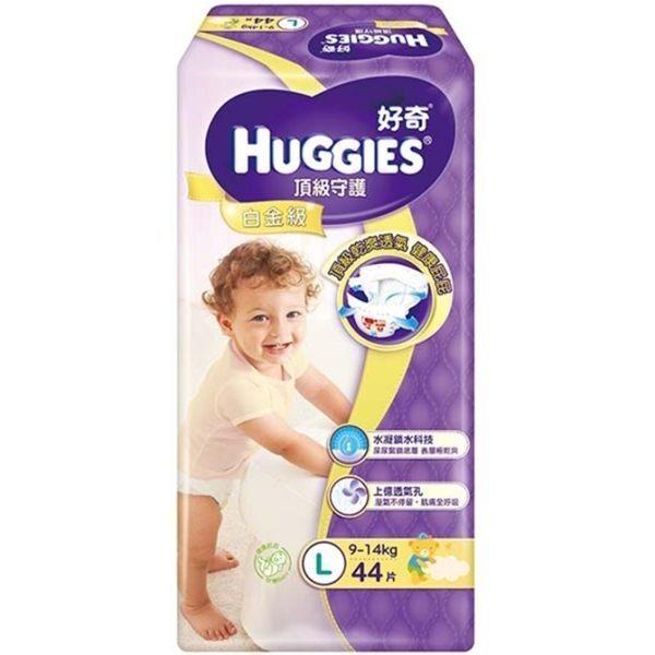 好奇白金級紙尿褲L44片*3包箱◆德瑞健康家◆
