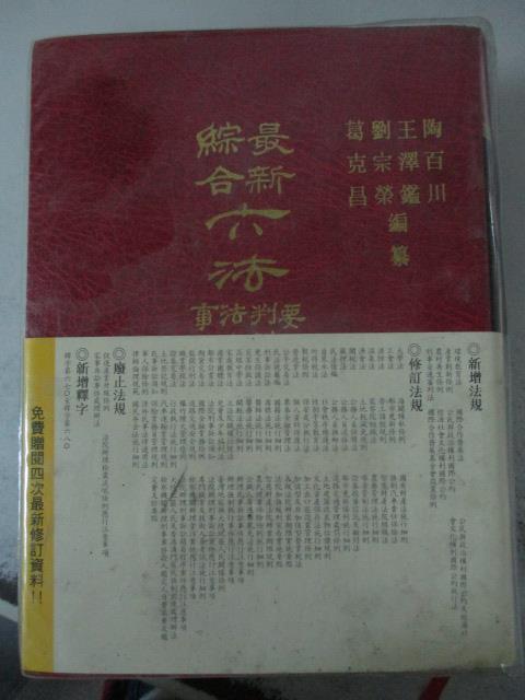 【書寶二手書T1/進修考試_ZAI】最新綜合六法全書_原價750_陶百川