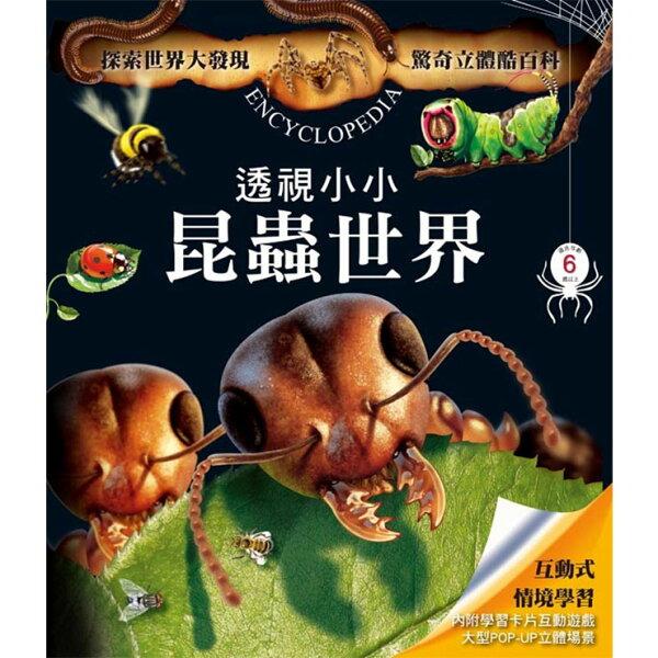 驚奇立體酷百科-透視小小昆蟲世界