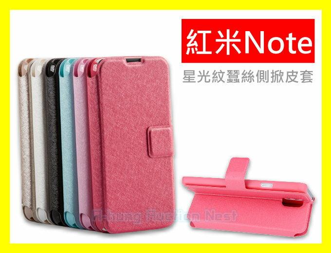 【A-HUNG】星光紋側掀站立皮套 紅米Note 增強版 紅米 Note 背蓋 側掀皮套 手機殼 手機套 保護套 保護殼