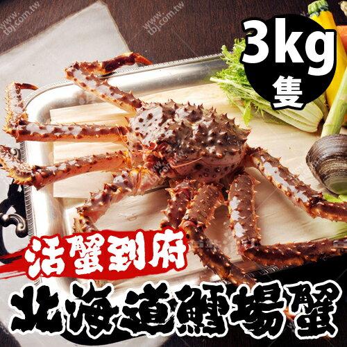 只賣頂級鍋物! 正宗帝王蟹3kg