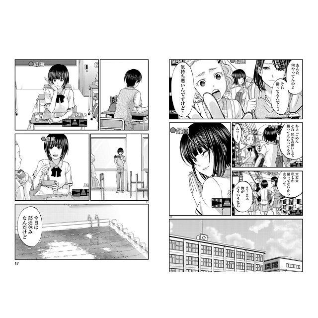 DEAD Tube-學院裡的殺人遊戲 Vol.1 6