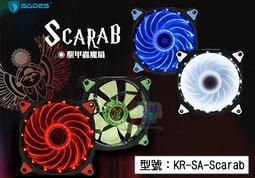 【尋寶趣】賽德斯 SCARAB 聖甲蟲魔扇 Turbo12CM LED風扇 高轉速 高風量 KR-SA-Scarab