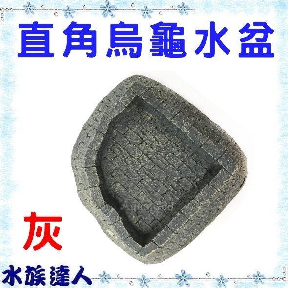 ~水族 ~~兩棲爬蟲用品~TAIN RAN~直角烏龜水盆 灰 AD~7503~寵物水盤