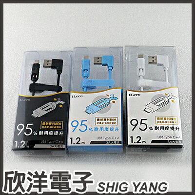 ※ 欣洋電子 ※ iLeco 90度 Type-C USB 3A大電流手機充電傳輸線1.2m(ILE-JYTC012)/三款色系 HTC/SONY/三星/小米