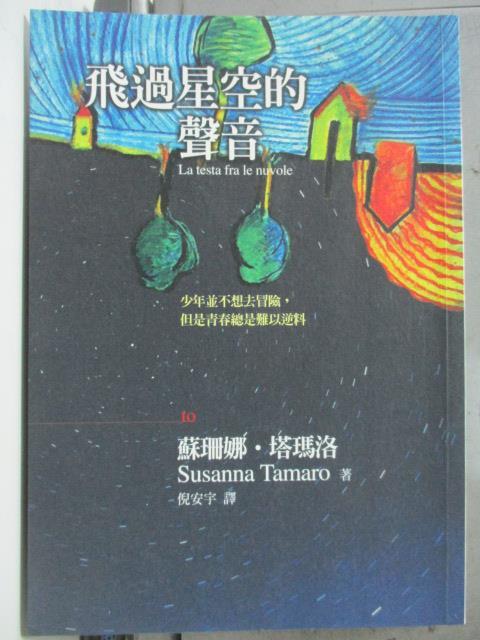 【書寶二手書T4/翻譯小說_HGZ】飛過星空的聲音_倪安宇, 蘇珊娜.塔