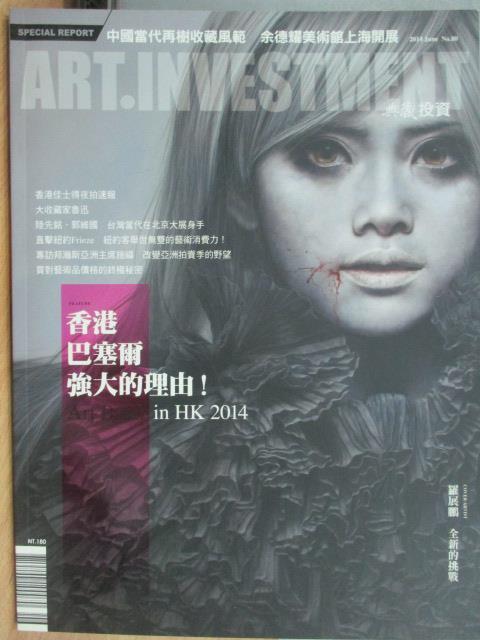 【書寶二手書T1/雜誌期刊_YEY】典藏投資_2014/6_第80期_香港巴塞爾強大的理由等