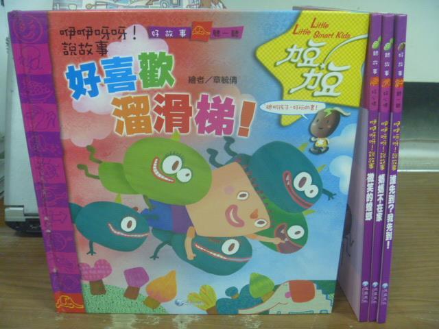 【書寶二手書T1/少年童書_PMX】咿咿呀呀!說故事-好喜歡溜滑梯_媽媽不在家_微笑的螳螂等_共4本合售