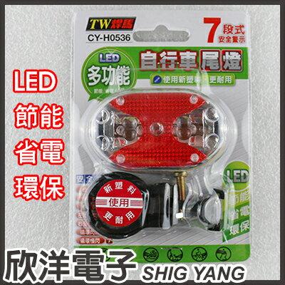 ※ 欣洋電子 ※ LED多功能自行車尾燈/腳踏車車尾燈/自行車配件 (CY-H0536)