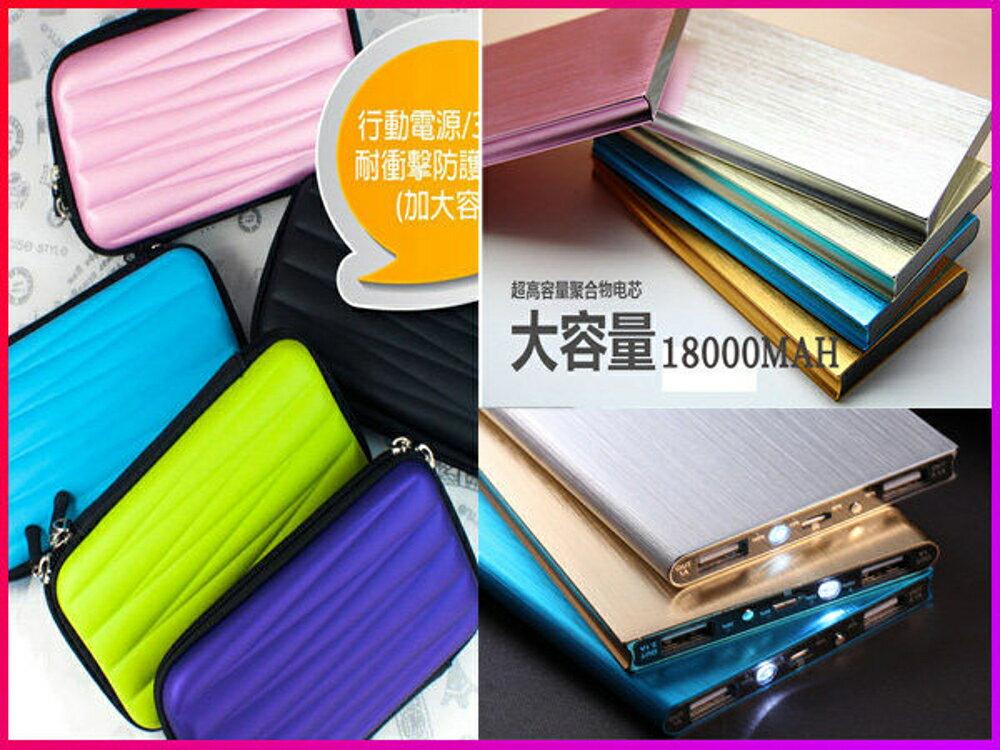 【Love Shop】送收納包+6色任選 超薄1cm!! 金屬法絲紋18000型 行動電源 進口電芯 聚合物電芯