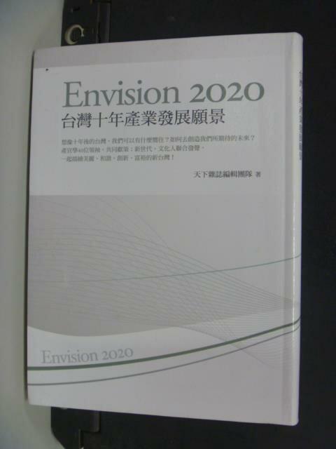 【書寶二手書T3/財經企管_KMQ】Envision 2020_天下雜誌編