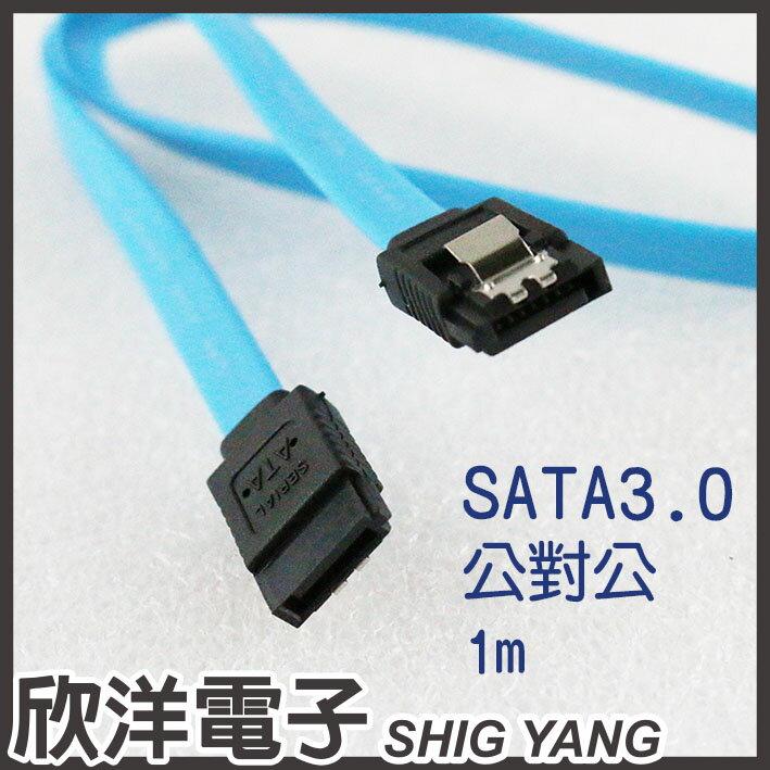 ※ 欣洋電子 ※ SATA3.0 硬碟傳輸線(SATA-4) 傳送速度6GB / 100cm / 加鐵片 - 限時優惠好康折扣