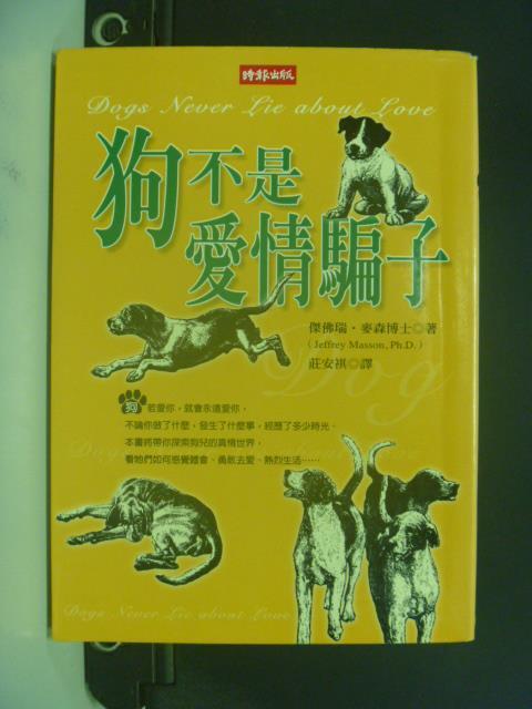 【書寶二手書T5/寵物_OIL】狗不是愛情騙子_莊安琪, 傑佛瑞.麥