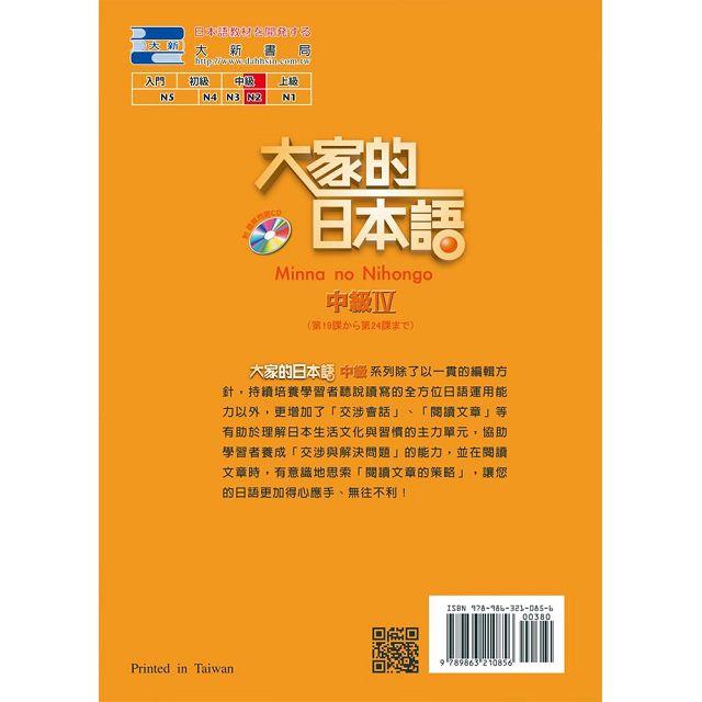 大家的日本語 中級Ⅳ(附 CD 1片) 1