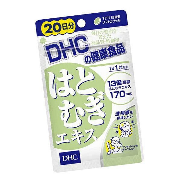日本 DHC 薏仁精華 ( 20日份20粒)