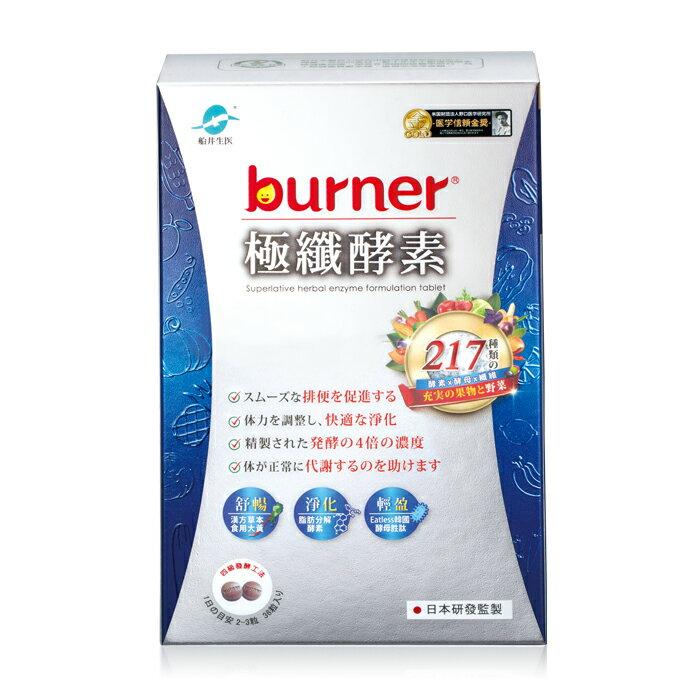船井 burner倍熱 極纖酵素 36粒/盒【buyme】