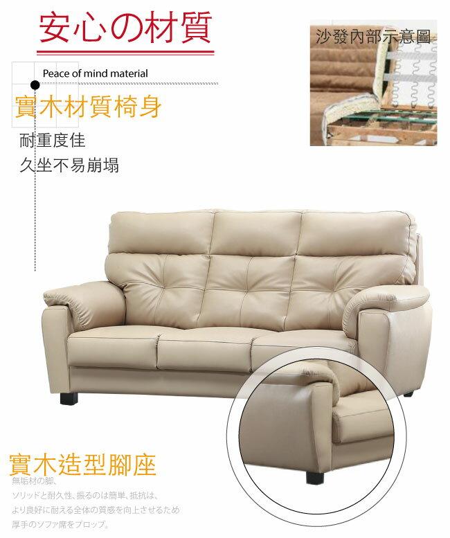 【綠家居】莎曼珊 現代舒柔透氣皮革三人座沙發