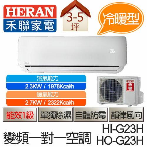HERAN 禾聯 一對一 變頻 冷暖型 空調 HI-G23H / HO-G23H (適用坪數約3-5坪、2.3KW)
