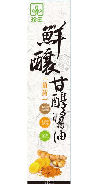 珍田 鮮釀甘醇醬油 420ml (全素) (音樂影片購)