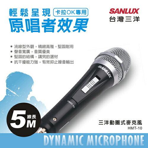 SANYO三洋動圈式麥克風HMT-10【愛買】
