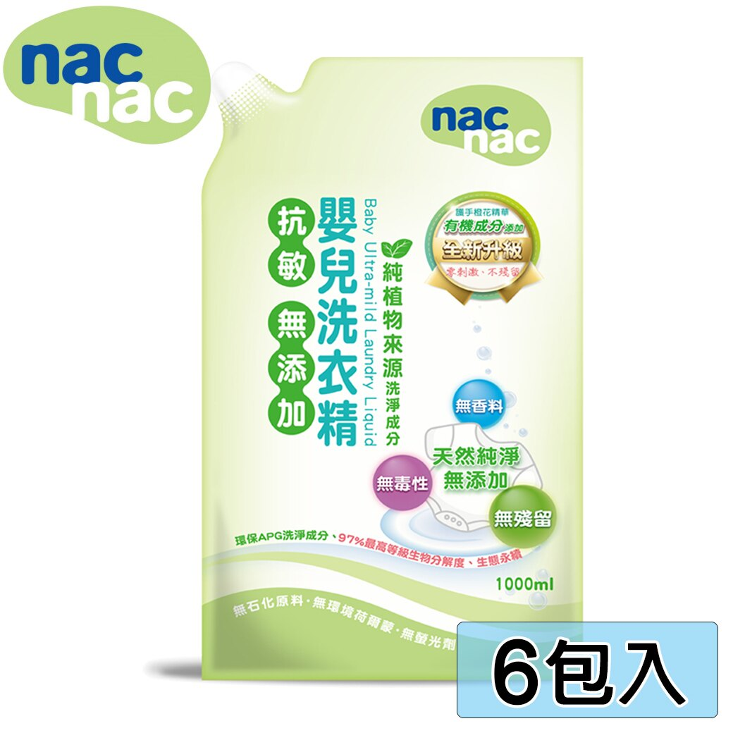 nac nac 抗敏無添加嬰兒洗衣精補充包1000ml / 毎包 (6包入)(好窩生活節) - 限時優惠好康折扣