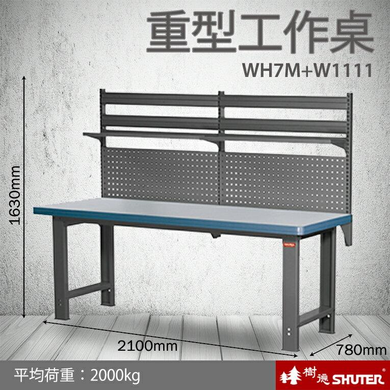 【專業工作桌】 工具車 辦公桌 電腦桌 書桌 寫字桌 五金 零件 工具 樹德 重型工作桌 WH7M+W1111