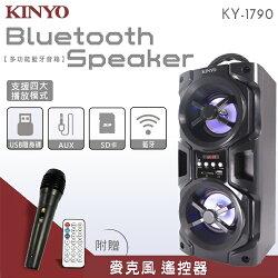 KINYO 耐嘉 KY-1790 多功能藍牙音箱 藍芽 立體聲 卡拉OK 行動麥克風 音響 行動KTV 藍牙喇叭 行動音箱 收音機 歡唱機 伴唱機 音樂播放