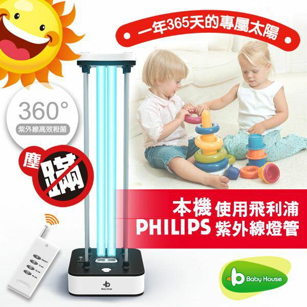 BabyHouse愛兒房-紫外線殺菌消毒燈(飛利浦燈管)【六甲媽咪】