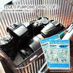 [享樂攝影] 佳美能 Kamera 強力乾燥劑 120g  乾燥包 防潮 除濕包 除溼 可搭配防潮箱使用 衣櫃鞋櫃 電子產品 餅乾零食 保養保存